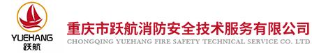 重庆专职消防员