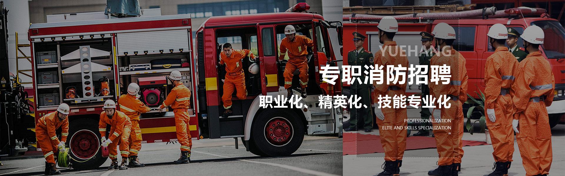 重庆消防派遣公司