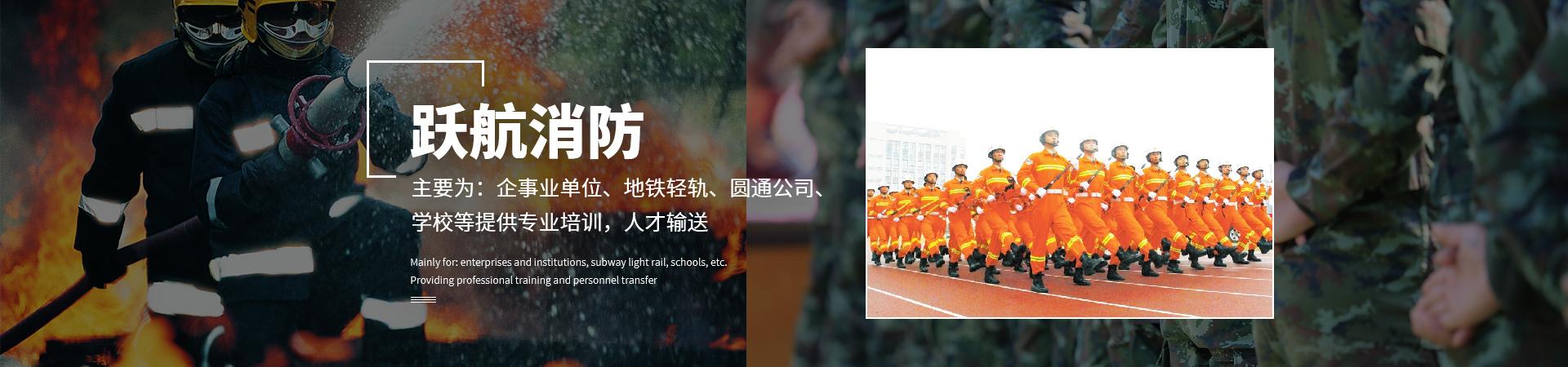 重庆专职消防